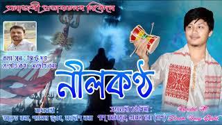 Nilokontho   Mondeep Bora   ShivRatri Special   Assamese Dihanam/Tukarigeet