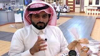 فرحة سعد القحطاني بالهدايا   #شور_بيت19