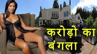 Sunny Leone ने कड़ी महनत की कमाई से ख़रीदा करोड़ो का बंगला