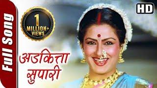 Adkitta Supari (HD) | Bhannat Bhanu Songs | Superhit Marathi Song | Moushumi Chatterjee | Lavani