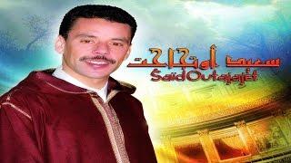 Said Outajajt  -  ALBUM COMPLET -  Masol trit | Music, Tachlhit ,tamazight, اغاني امازيغية جميلة