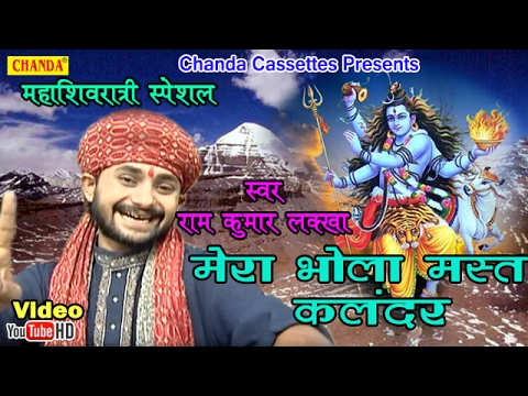 महा शिवरात्रि स्पेशल :- मेरा भोला मस्त कलंदर    Ram Kumar Lakkha    Shiv Bhole Baba Bhajan Song