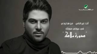 Waleed Al Shami ... Wadheh Akthar - With Lyrics | وليد الشامي ... وضح اكثر - بالكلمات