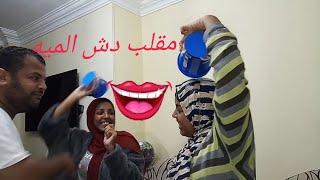 مقلب دوش الميه في بنت اختي😁