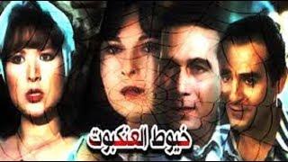 فيلم خيوط العنكبوت | Khoyat El Ankboat Movie
