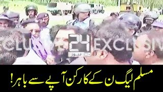 PML-N political workers fighting with Police | 24 News HD