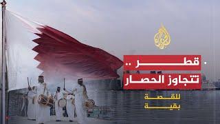 للقصة بقية- حصار قطر.. رُب ضارة نافعة