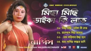 Misa Mise Dhakia Ki Love   Bangla Gorom Baul Song   Nargis