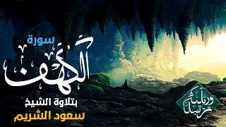 سورة الكهف بصوت عجيب فقد حرت في وصفه | الشيخ سعود الشريم