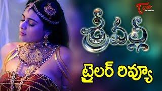 Sri Valli Trailer Review   Latest Telugu Movie Trailers 2017 #SriValliMovieTrailerReview