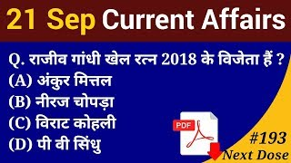 Next Dose #193 | 21 September 2018 Current Affairs | Daily Current Affairs | Current Affair In Hindi