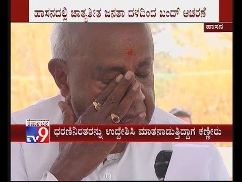 JD(S) Supremo, H D Devegowda Cries during Protest in Hassan