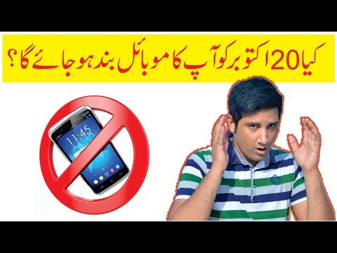 Xxx Mp4 PTA New Policy For Pakistani Mobile Phone Users 3gp Sex