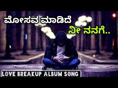 Xxx Mp4 ಮೋಸವ ಮಾಡಿದೇ 💔 ನೀ ನನಗೆ Love Failure Status Kannada Love Feeling Basavaraj Mattikoppa 3gp Sex