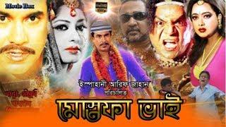 মোস্তফা ভাই Manna Mousumi Sahanaz Teli Samad Sadek Bacchu Misha Bangla Movie HD
