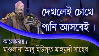 New Bangla  Waz Maulana Abu Yousuf  Mahmudi Saheb 2017