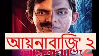 নতুন সুসংবাদ 'আয়নাবাজি' ২ তামিল ও তেলেগু ভাষায় রিমেক। By   ForNews