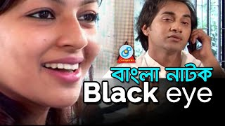 Black Eye | ব্লাক আই | Bangla Natok | Sangeeta