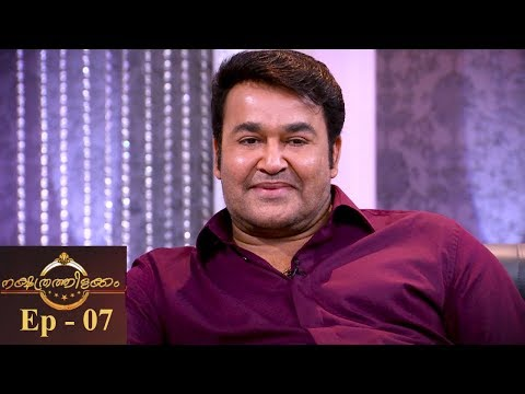 Xxx Mp4 Nakshathrathilakkam I Ep 07 The Complete Actor Mohanlal On The Floor I Mazhavil Manorama 3gp Sex