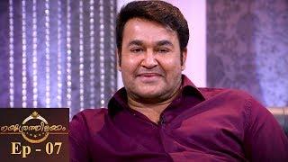 Nakshathrathilakkam I Ep 07 - The Complete Actor: Mohanlal on the floor I Mazhavil Manorama