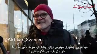 نظر سوئدی ها نسبت ب مهاجرها برای پیشرفت سوئد