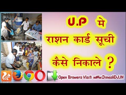 UP मे राशन कार्ड सूची कैसे निकाले Ration Suchi Online Kaise Nikale Pure Uttar Pradesh Ka
