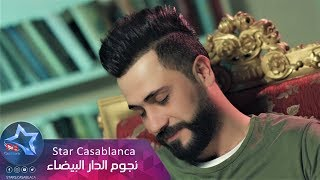 ساري العساف - صدكَوني (حصرياً)   2018   (Sari Al Assaf - Sadkuni (Exclusive