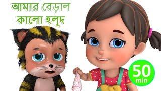 আমার বেড়াল কালো হলুদ - Meri Billi - Bengali Rhymes for Children | Jugnu Kids Bangla