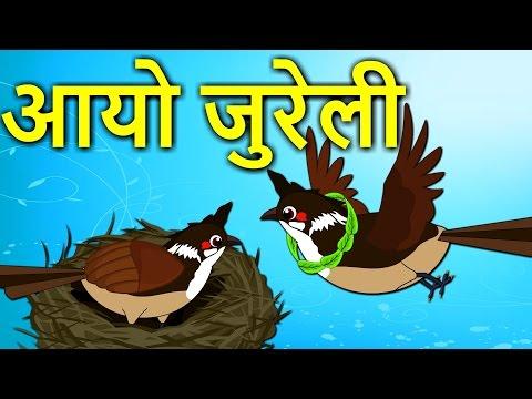 AAYO JURELI आयो जुरेली | Nepali Nursery Rhymes - Nepali Balgeet