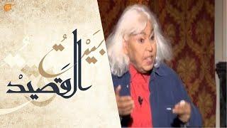 بيت القصيد - نوال السعداوي - باحثة وكاتبة مصرية - 2014-01-21