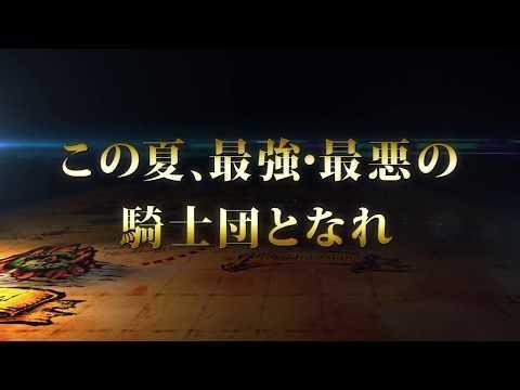 『七つの大罪』×『モンスターハンター エクスプロア』コラボレーションPV