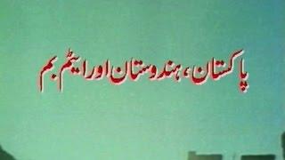 پاکستان ہندوستان اورایٹم بم