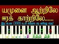 TAMIL FILM SONGS KEYBOARD NOTES AND INSTRUMENTAL