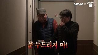 [스브스뉴스] 고시원괴담 '고옥성'