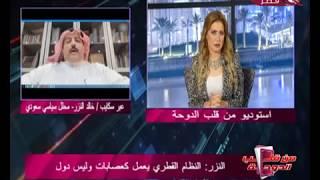 النزر : السعودية قررت اللجوء للمحكمة الجنائية الدولية لتقديم العصابة الحاكمة للعدالة