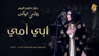 فنانه العرب أحلام - ابي أمي (حفل تدشين البوم يلازمني خيالك)