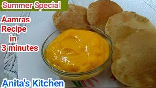 Aamras recipe | Aamras in 3 minutes | summer special recipe |