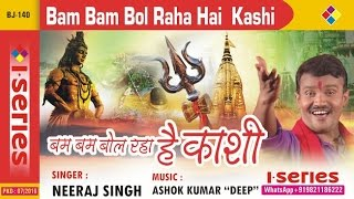 Bam Bam Bol Raha Hai Kashi | Original Song by Neeraj Singh | Shiv Bhakti Geet