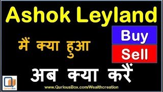 Ashok Leyland Support, Resistance and Target | Ashok Leyland News | Ashok leyland Crash | Quriousbox