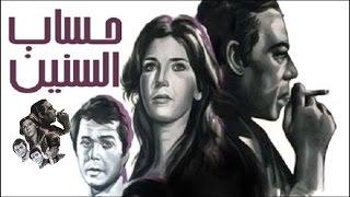 فيلم حساب السنين  | Hesab El Senin Movie