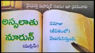 Jan, 112016 Telugu Quran sandesam