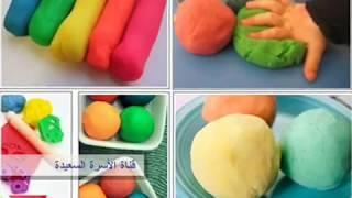 أسهل طريقة لعمل معجون ألعاب للأطفال ( الصلصال ) بمكونات طبيعية - قناة الأسرة السعيدة