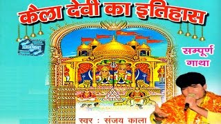 Mata Bhajan - Kaila Devi Ka Itihas || कैला देवी का इतिहास ||  Sanjay Kala Trimurti Cassette