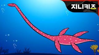 바닷속 해룡이 궁금해요! | 엘라스모사우루스, 무라이오노사우루스, 플레시오사우루스, 펠로네우스테스 | 지니★공룡상식 Dino animation for kids