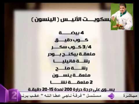 الشيف محمد فوزي بسكويت اليانسون أو الآنيس 1 10 2013 طبق 1