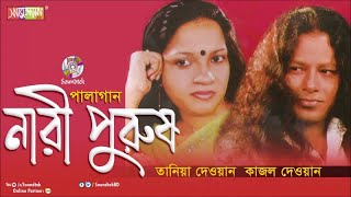 Tania Dewan, Kajol Dewan - Nari Purush নারী পুরূষ | Pala Gan | Soundtek