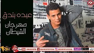 عبده بندق مهرجان الشيطان 2018 حصريا على شعبيات ABDO BONDOK - ELSHETAN