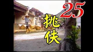 『挑伕』第25集(郎雄 陳慧樓 張振寰 張詠詠 張馨今 丁華寵)_1984年