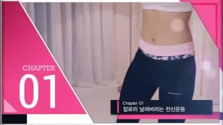 تمارين لي التنحيف على الطريقة الكورية على الطريقة سويو ذات وزن41 كيلو غرام تدربكم انا شخصيا بستخدمها