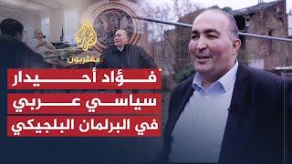 مغتربون- فؤاد أحيدار.. مغربي مسلم تحت قبة برلمان بروكسل